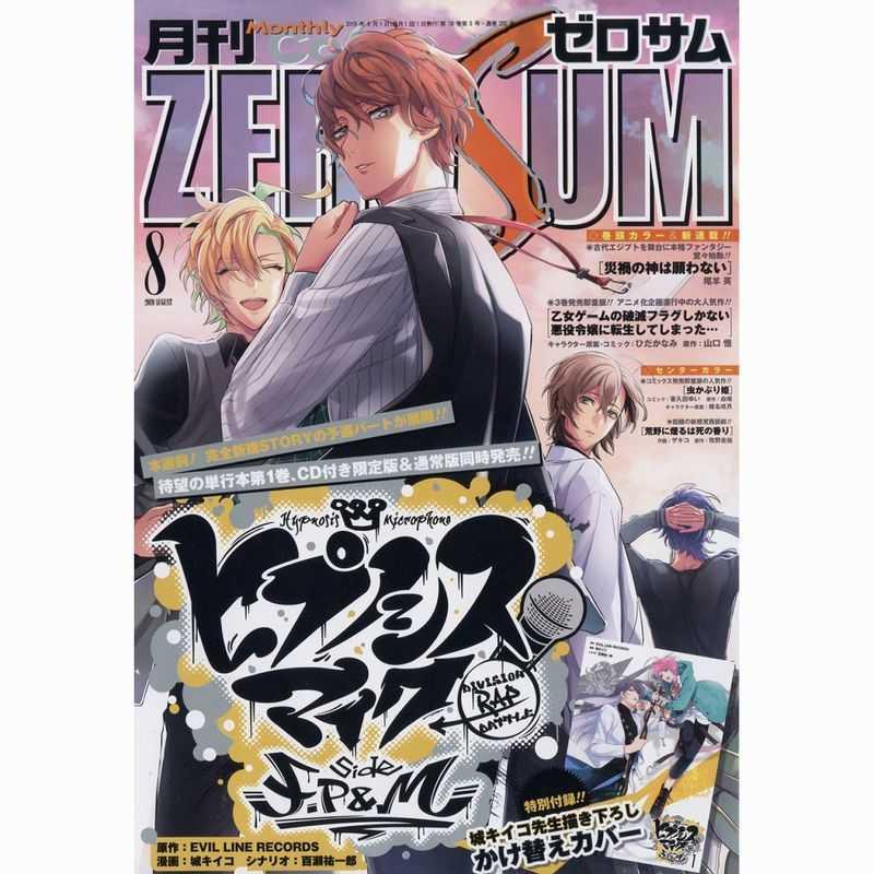 コミックZERO-SUM 2019年8月号