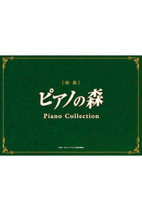 (CD)ピアノの森 ピアノ・コレクション(初回生産限定盤)