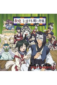 (CD)ラジオCD「うたわれるものらじお」Vol.4(CD-ROM付)