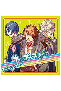 (CD)うたの☆プリンスさまっ♪オーディションソング 4