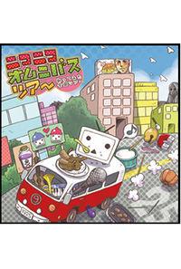 (CD)ニコニコオムニバスツアー ~歌ってみた全国ツアー~