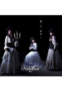 (CD)「黒執事II」劇中歌 輝く空の静寂には