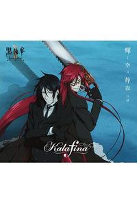 (CD)「黒執事II」劇中歌 輝く空の静寂には (黒執事盤)