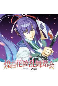 (CD)EXIT TUNES PRESENTS 煌百花繚乱舞踏会 feat.神威がくぽ from がくっぽいど(Vocaloid) ジャケットイラスト:左