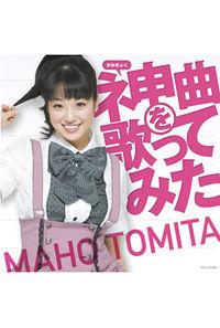 (CD)ネ申曲を歌ってみた/富田麻帆