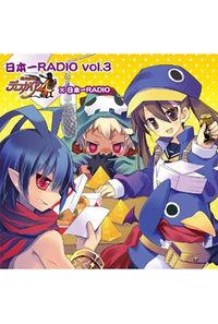 (CD)日本一RADIO vol.3「ディスガイア4×日本一RADIO」