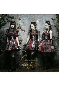 (CD)「Fate/Zero」オープニングテーマ to the beginning (初回生産限定盤A) DVD付き