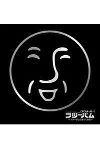 (CD)EXIT TUNES PRESENTS フツーバム-フツーダムに歌ってみた-