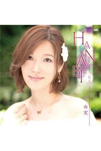 (CD)HANABI/原由実