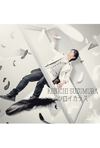 (CD)「コード:ブレイカー」エンディングテーマ シロイカラス
