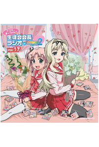 (CD)ラジオCD「ささら、まーりゃんの生徒会会長ラジオ for ToHeart2」Vol.17