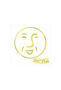 (CD)EXIT TUNES PRESENTS フリーバム~フリーダムに歌ってみた~/__(アンダーバー)