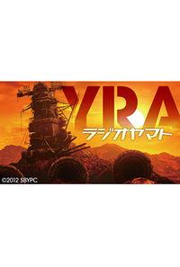 (CD)YRAラジオヤマト Vol.2