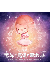 (CD)少年と魔法のロボットVOCALOID BEST ,NEW RECORDINGS/40mP