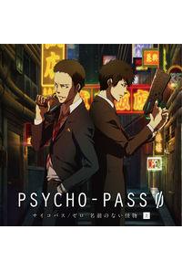 (CD)PSYCHO-PASS サイコパス/ゼロ 名前のない怪物 上巻