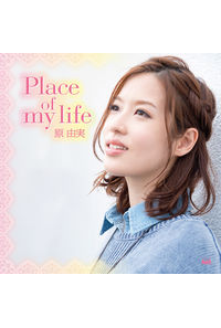 (CD)1stアルバム「Place of my life」(通常盤)/原由実