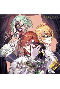 (CD)うたの☆プリンスさまっ♪劇団シャイニング マスカレイドミラージュ(通常盤)