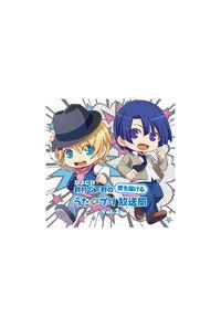 (CD)DJCD「鈴村&下野の愛を届ける うた☆プリ放送局」Vol.2