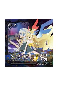 (CD)ラジオCD「幻影ヲ駆ケルRadio」 Vol.2