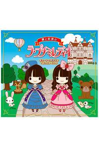 (CD)碧と彩奈のラ・プチミレディオ キュートでポップなTwinkle CD☆ (初回限定豪華盤)