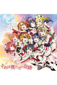 (CD)「ラブライブ!」2期オープニングテーマ それは僕たちの奇跡/μ's