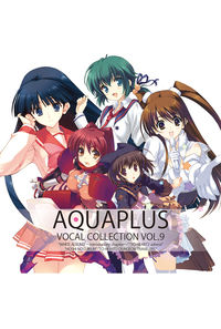 (CD)AQUAPLUS VOCAL COLLECTION VOL.9