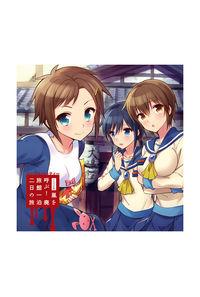 (CD)ドラマCD コープスパーティー 『嵐を呼ぶ! 廃旅館一泊二日の旅』