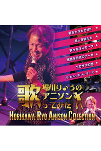 (CD)堀川りょうのアニソン歌ってみた