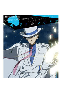 (CD)「まじっく快斗」オープニングテーマ アイのシナリオ(期間生産限定盤)