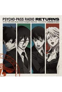 (CD)ラジオCD PSYCHO-PASSラジオ 公安局刑事課24時復活SP