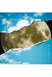 (CD)月と太陽のうた/鈴村健一