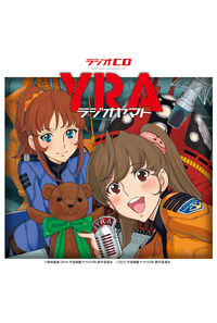 (CD)ラジオCD「YRAラジオヤマト」