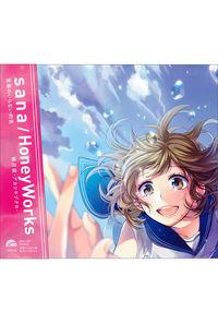 (CD)「NARUTO-ナルト- 疾風伝」エンディングテーマ 言葉のいらない約束 / 暁月夜 -アカツキヅクヨ- (アーティスト盤)/sana/HoneyWorks