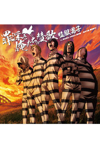 (CD)「監獄学園」エンディングテーマ 罪深き俺たちの賛歌