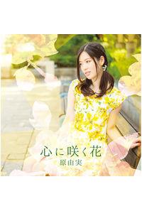 (CD)2ndアルバム 心に咲く花 (DVD付盤)/原由実