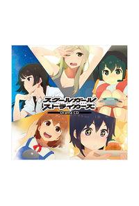 (CD)スクールガールストライカーズ ドラマCD