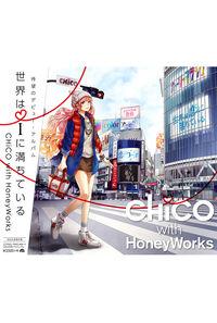 (CD)ファーストアルバム「世界はiに満ちている」(初回生産限定盤)/CHiCO with HoneyWorks