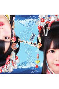 (CD)「温泉幼精ハコネちゃん」オープニングテーマ ハコネハコイリムスメ(初回限定盤)(DVD付)/petit milady