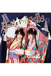 (CD)「温泉幼精ハコネちゃん」オープニングテーマ ハコネハコイリムスメ(通常盤)/petit milady