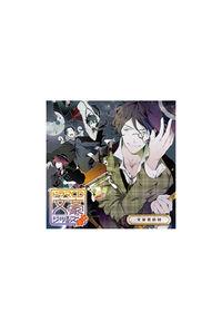 (CD)ドラマCD「文豪シリーズ」文豪探偵団