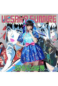 (CD)20世紀の逆襲(通常盤)/上坂すみれ