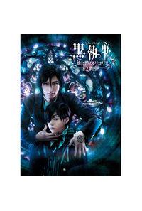 (DVD)ミュージカル黒執事 -地に燃えるリコリス2015-
