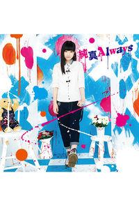 (CD)「無彩限のファントム・ワールド」エンディングテーマ 純真Always (アーティスト盤) / 田所あずさ