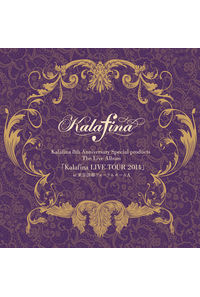 (CD)Kalafina 8th Anniversary Special products The Live Album「Kalafina LIVE TOUR 2014」 at 東京国際フォーラム ホールA(完全生産限定盤)