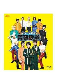(BD)ミュージカル「青春-AOHARU-鉄道」
