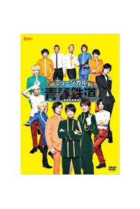 (DVD)ミュージカル「青春-AOHARU-鉄道」