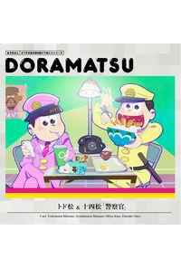 (CD)おそ松さん 6つ子のお仕事体験ドラ松CDシリーズ5 トド松&十四松『警察官』