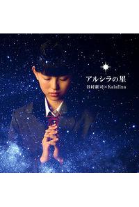 (CD)アルシラの星(通常盤)/谷村新司×Kalafina