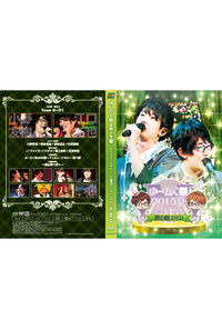 (DVD)ゆーたく祭2015夏 ~アニミュージカル~ in 舞浜アンフィシアター 夜の部DVD