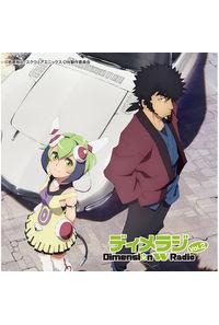 (CD)ラジオCD「ディメラジ~Dimension W Radio~」Vol.2